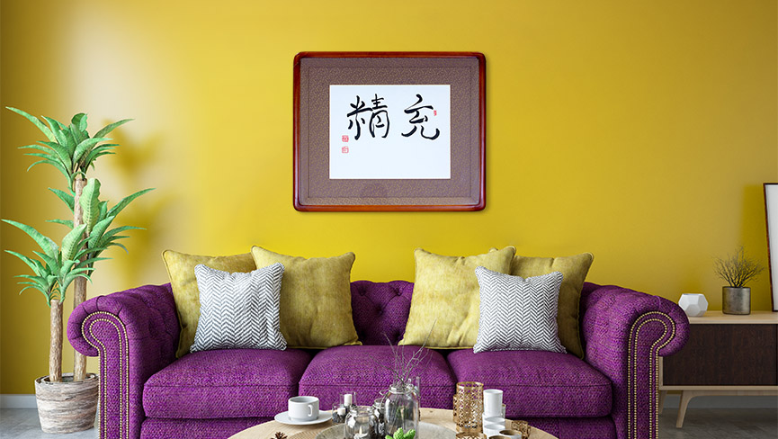 Change the Energy of Your Space with Asian Calligraphy
