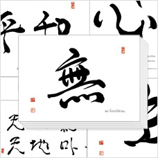 Calligraphy Note Cards Set A