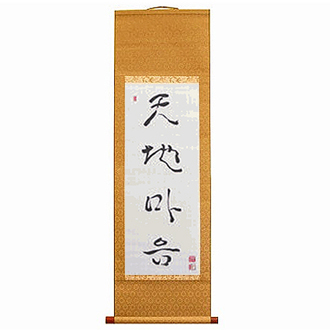 Chun-Ji-Ma-Eum (Yellow) Calligraphy Scroll