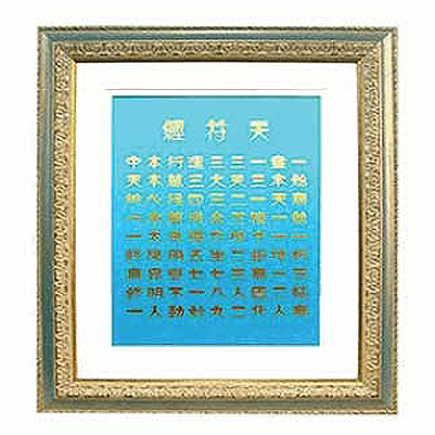 ChunBuKyung Blue Satin Framed