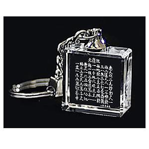 ChunBuKyung Crystal Keychain