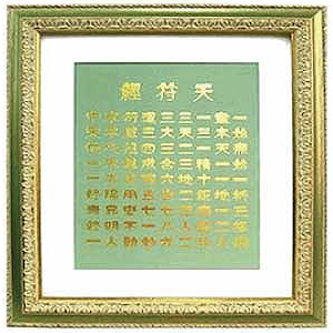 ChunBuKyung Green Satin (Framed)
