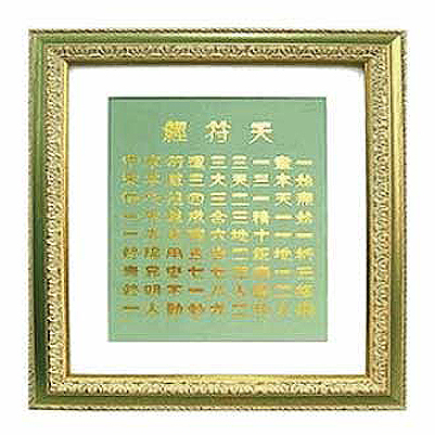 ChunBuKyung Green Satin Framed
