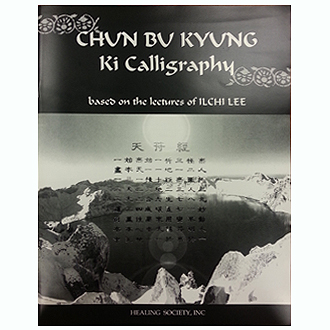 ChunBuKyung Ki Calligraphy Workbook