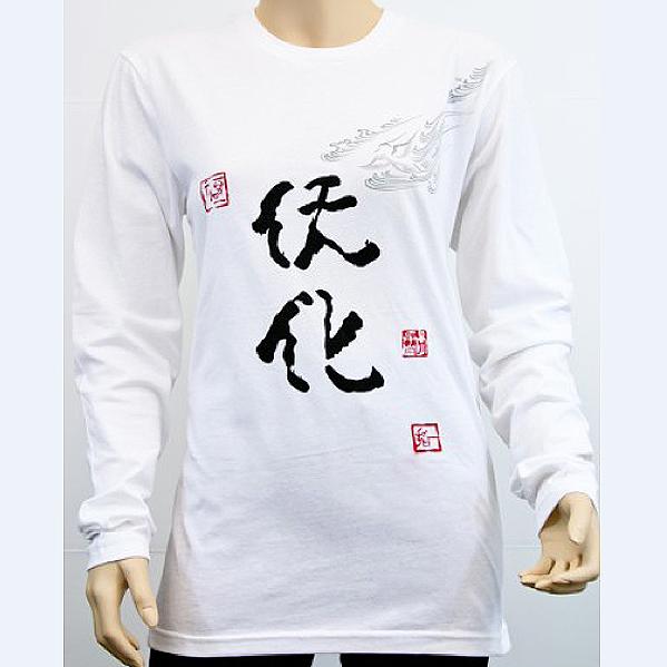 Ilchi Calligraphy Long Sleeve Shirt Chun Hwa