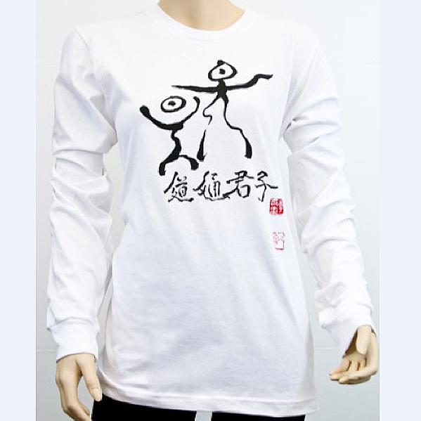 Ilchi Calligraphy Long Sleeve Shirt Do Tong Gun Ja