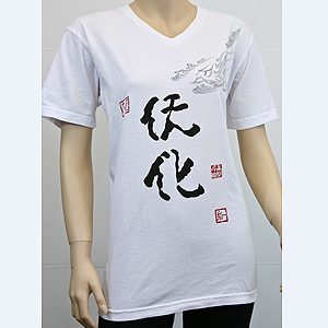 Ilchi Calligraphy T-shirt (Chun Hwa)