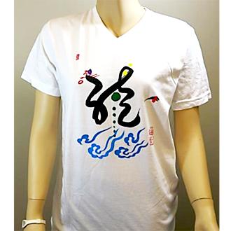 Ilchi Calligraphy T-shirt (Dragon-Courage)