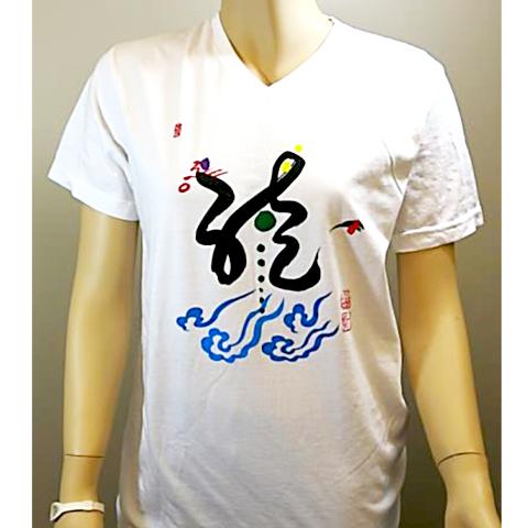 Ilchi Calligraphy Tshirt DragonCourage