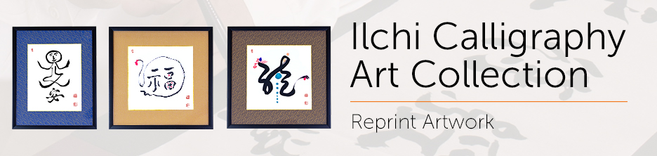 ilchi-lee-art-exhibition-reprints