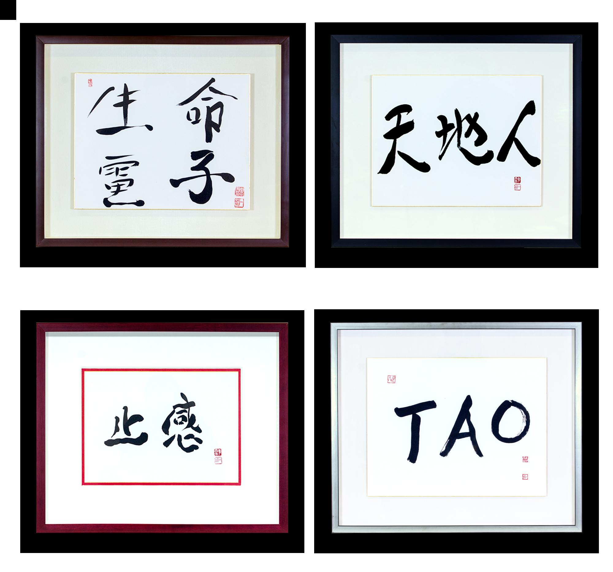 Ilchi Lee Calligraphy