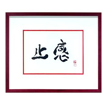 止感 (A Calm Mind) - Ilchi Lee Calligraphy Collection Original