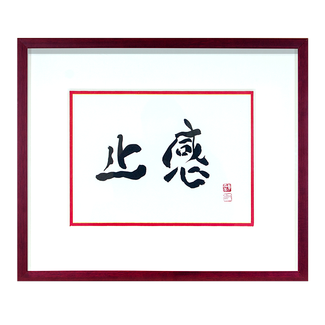 A Calm Mind Ilchi Lee Calligraphy Collection Original