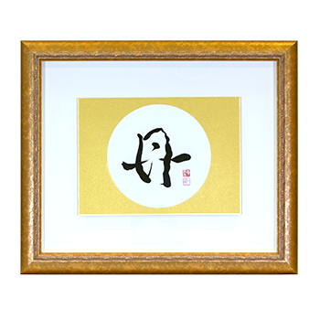 Accumulated Energy - Ilchi Lee Calligraphy Collection Original
