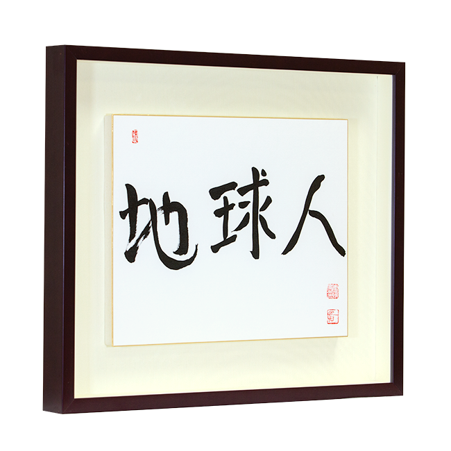 II Earth Human 2 Ilchi Lee Calligraphy Collection Original