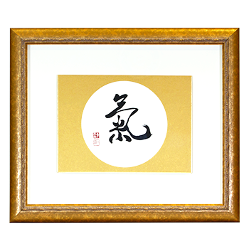 Energy - Ilchi Lee Calligraphy Collection Original
