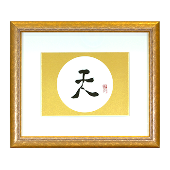 Heaven - Ilchi Lee Calligraphy Collection Original