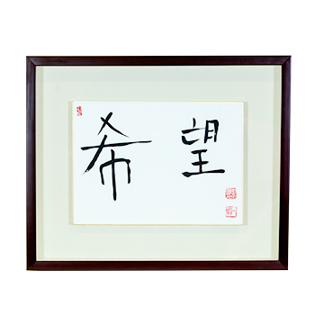 Hope (Hee Mang) - Ilchi Lee Calligraphy Collection Original