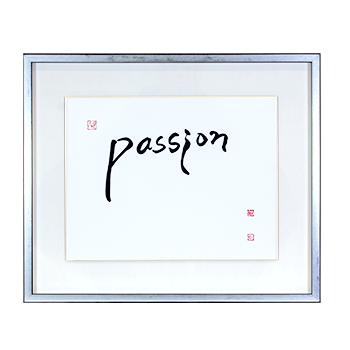 熱情 2 (Passion 2) - Ilchi Lee Calligraphy Collection Original