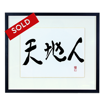 Cosmic Trinity Ilchi Lee Calligraphy Collection Original SOLD