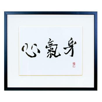 心氣身 (A Whole Being)- Ilchi Lee Calligraphy Collection Original