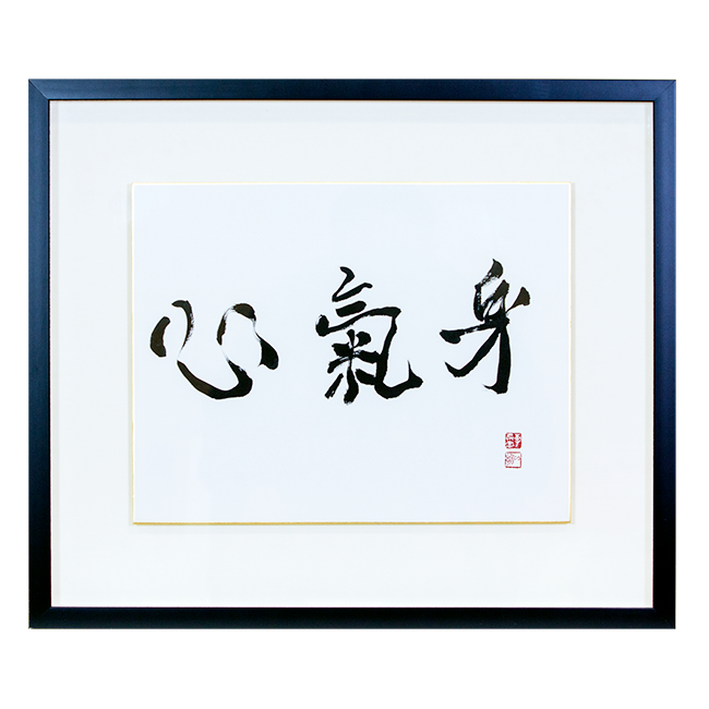 A Whole Being Ilchi Lee Calligraphy Collection Original