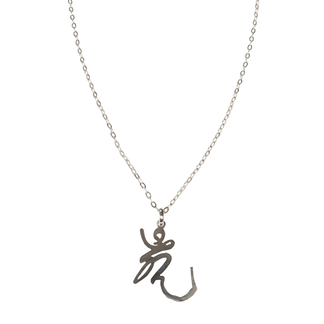 Qi Energy Sterling Silver Necklace 26 chain
