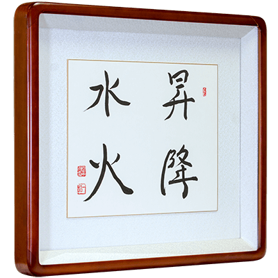 Ilchi Lee Calligraphy Collection - About the Art