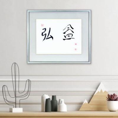 Ilchi Lee Calligraphy Collection Originals