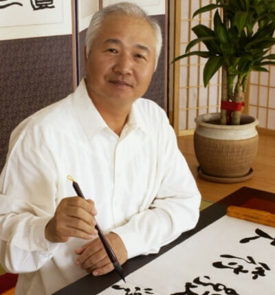 Ilchi Lee Calligraphy Collection - Ilchi Lee